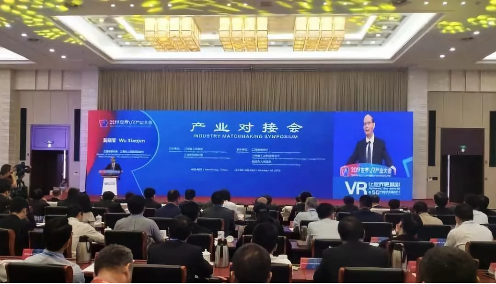 【世界VR大会】2019世界VR产业大会签约项目总金额超650亿元