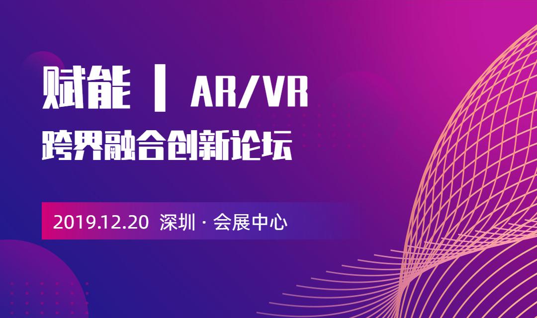 第三届 赋能   AR/VR跨界融合创新论坛