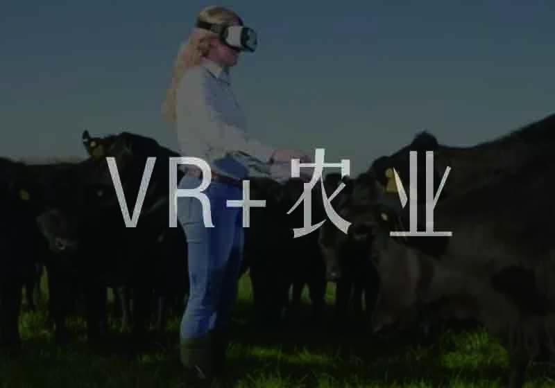 【AR/VR+】VR+农业,让种田更简单