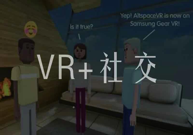 【AR/VR+】VR+社交,让约会更简单