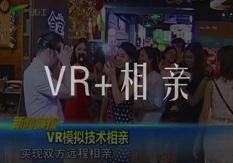 【AR/VR+】VR+相亲,今年不再单身狗!