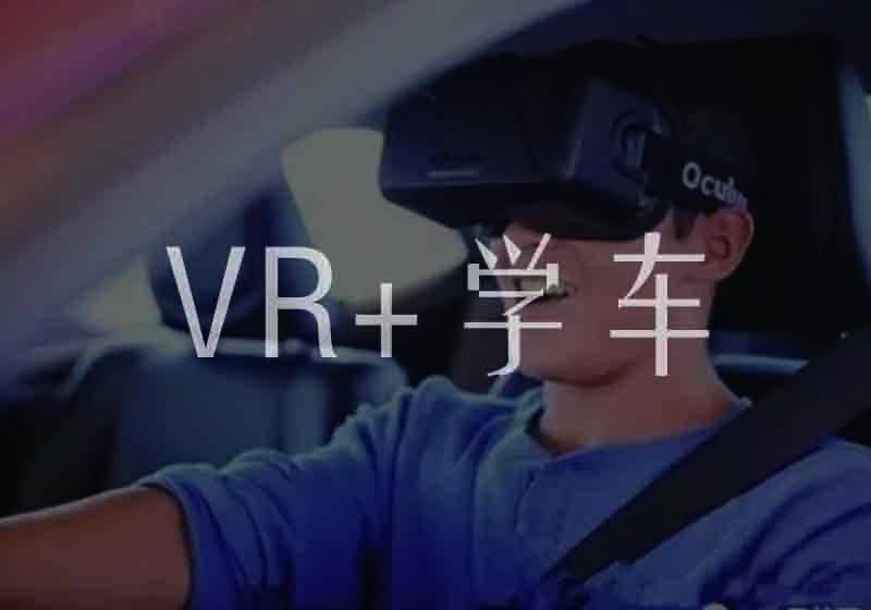 【AR/VR+】VR+学车,学车不必出家门
