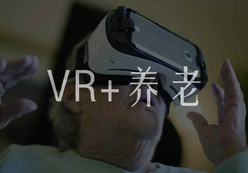 """【AR/VR+】""""VR+养老"""",让老人更幸福!"""