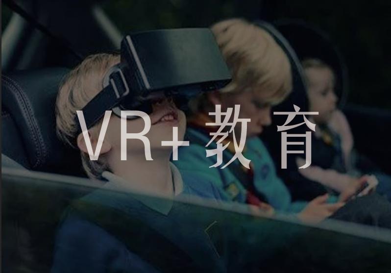 【AR/VR+】VR+教育,促进教育资源的公平性