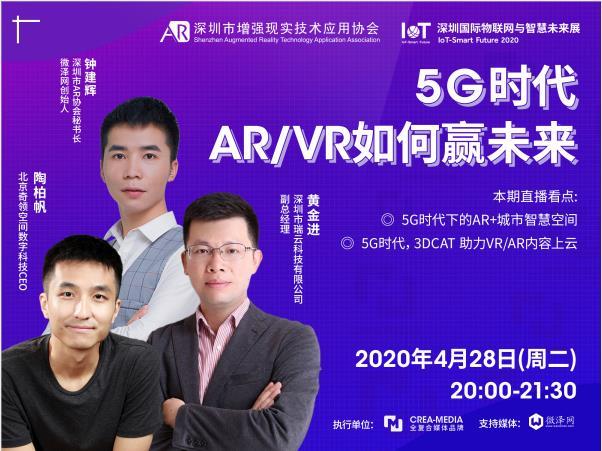 【直播】5G时代,AR/VR如何赢未来