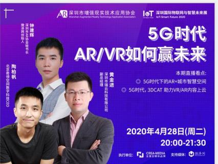 """【直播】""""5G时代,ARVR如何赢未来""""圆满结束"""