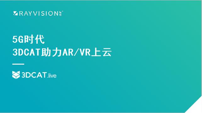 【直播】黄金进:5G时代,3DCAT助力AR/VR上云