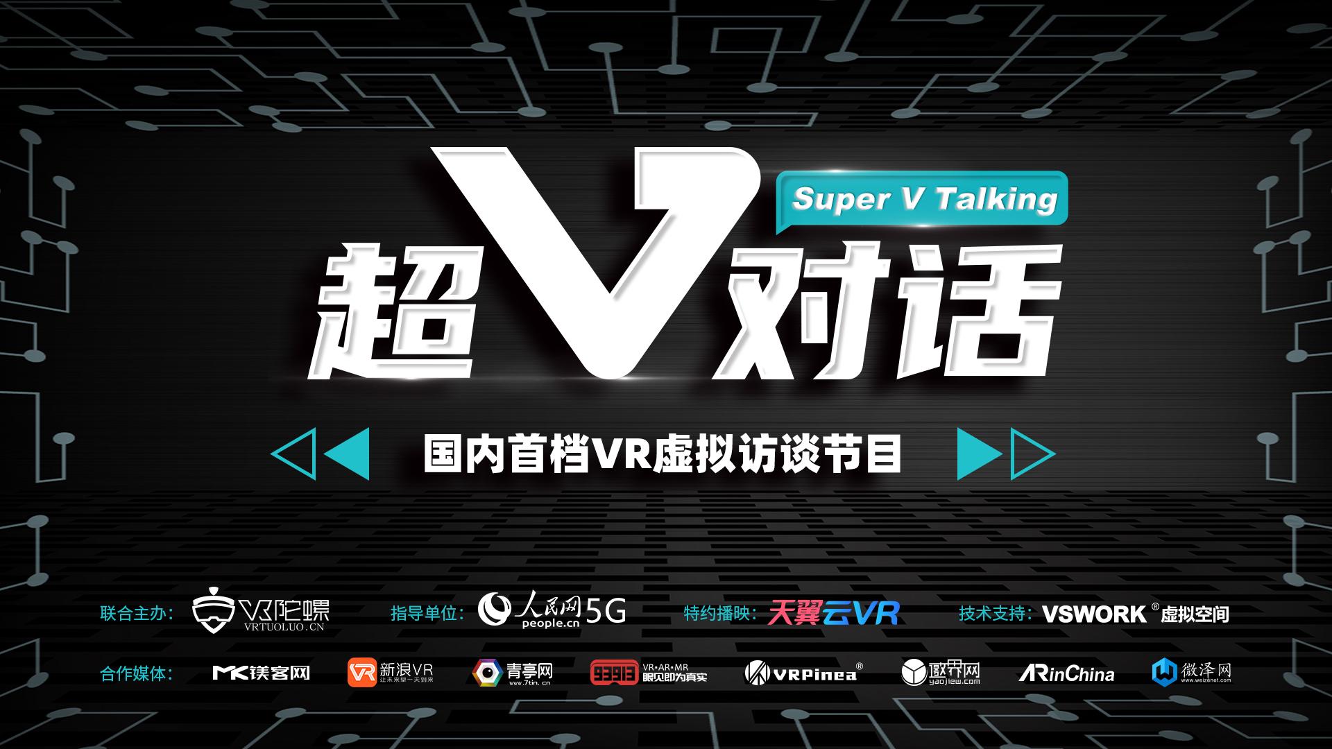 超V对话:详解虚拟主播Vtuber的制作与IP打造