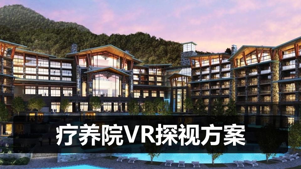 5G+VR疗养院探视解决方案
