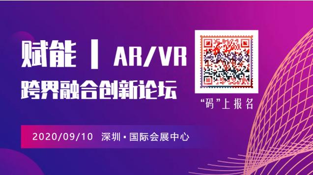AR/VR伙伴们:9月10日,我们相约深圳国际会展中心