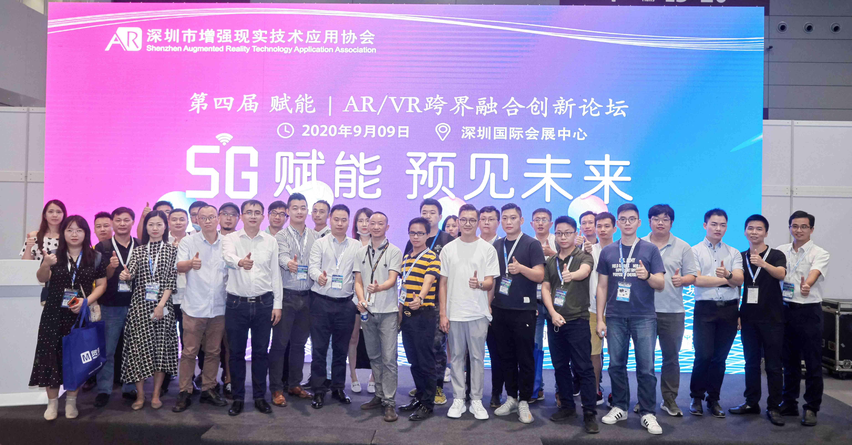 第四届 赋能   AR/VR跨界融合创新论坛在深举行