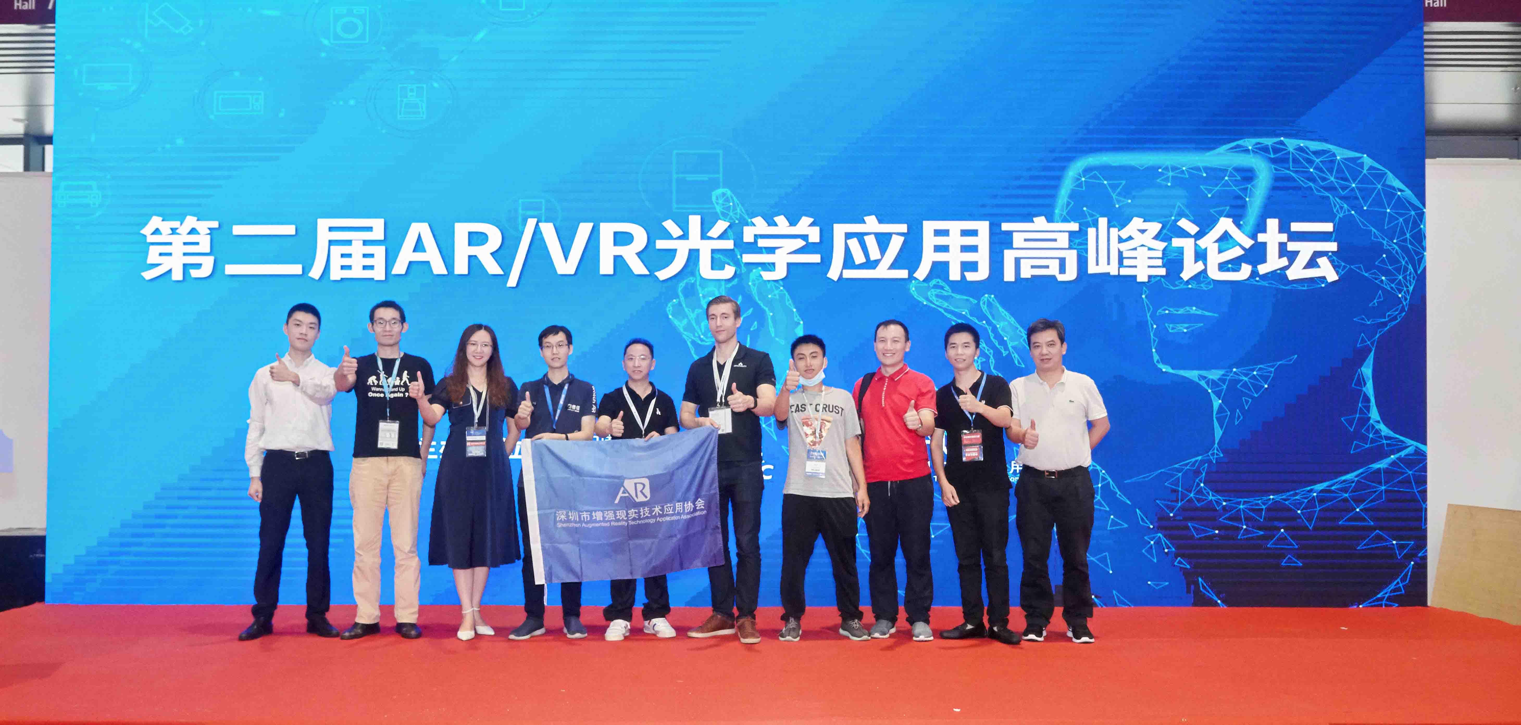 第二届 AR/VR光学应用高峰论坛在深成功举办