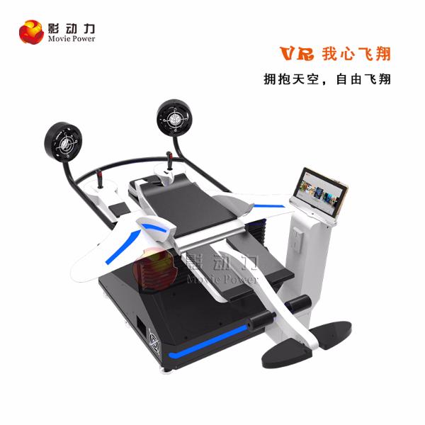 VR飞行 单人太空飞行器 航天航空VR单人飞行体验设备