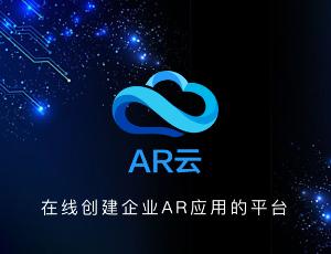 我的天科技-企业AR云-招募代理商