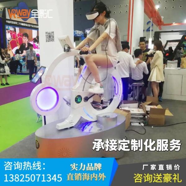 新款VR自行车 沉浸式自行车模拟  vr一体机定制 欧宝体育app下载地址VR