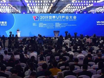 【世界VR大会】欧宝体育app下载地址倾心助力 2019世界VR产业大会