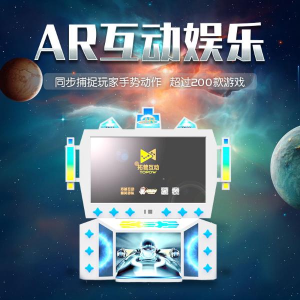 AR互动娱乐设备大型体感游戏机拓普互动厂家直销