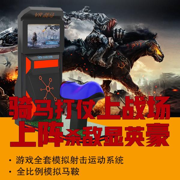 云威VR战魂