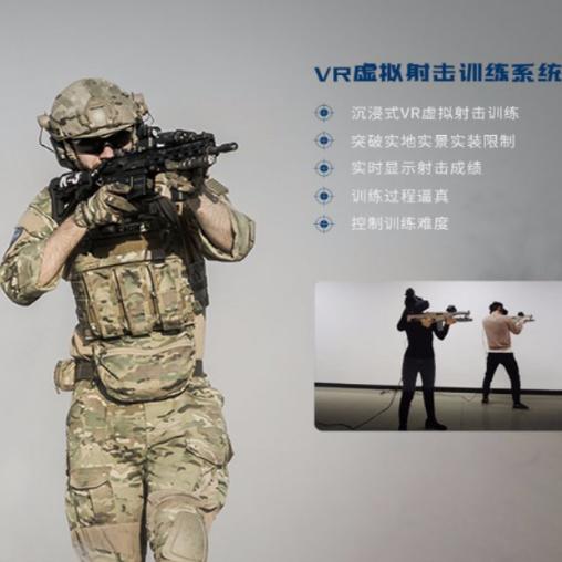VR虚拟射击训练系统