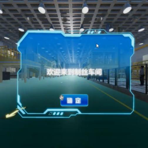 AR生产车间安全知识学习平台