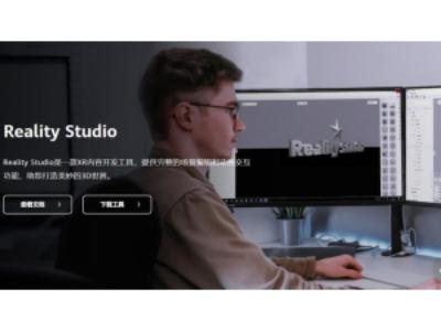 华为XR内容开发工具Reality Studio正式上线