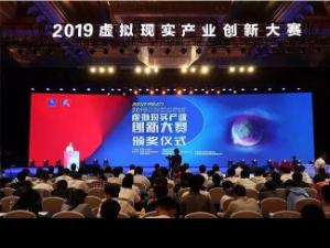 重磅!2020年虚拟现实产业创新大赛正式启动!
