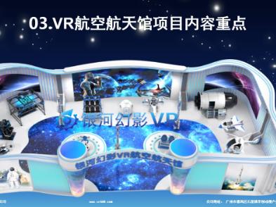 VR航天科普馆VR航空科技馆VR航空俱乐部VR航空营地VR航空小镇